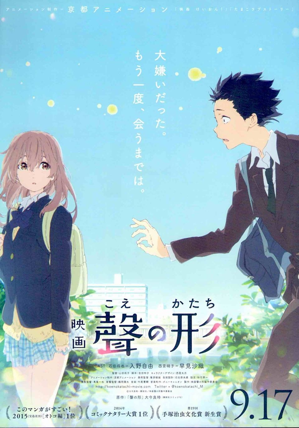 Many Voices in A Silent Voice